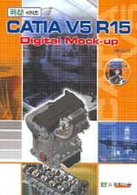 CATIA V5 R15(DIGITAL MOCK-UP)