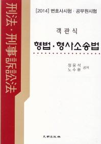 객관식 형법 형사소송법(2014)