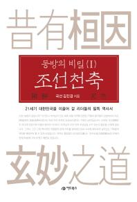 동방의 비밀. 1: 조선천축