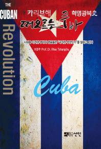 카리브해 떠오르는 쿠바 혁명광복 사