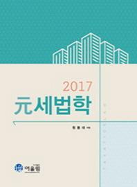 원 세법학(2017)