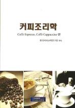 커피조리학