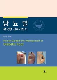 당뇨발 한국형 진료지침서