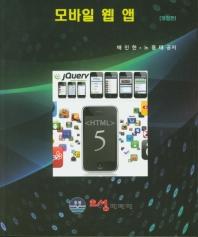 모바일 웹 앱