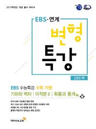 EBS 연계 변형특강 고등 수학영역 가형 수능특강 200제(2019)