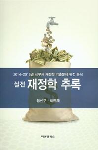 실전 재정학 추록(2014-2015)