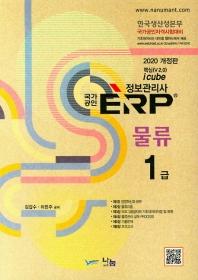 국가공인 ERP 정보관리사 물류 1급(2020)