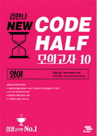 김한나 New Code Half(코드 하프) 영어 모의고사 10(경찰공무원)