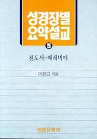 성경장별 요약설교 5 (전도서-예레미야)