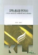 지역노동시장 연구. 3