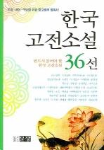 반드시 읽어야 할 한국 고전소설 한국 고전소설 36선