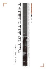 이혼 법정에 선 식민지 조선 여성들