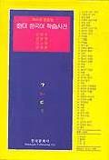 현대 한국어 학습 사전