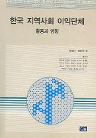 한국 지역사회 이익단체 활동과 영향