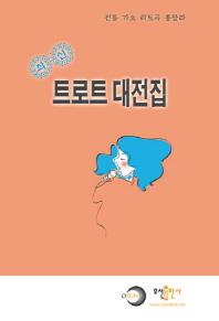 트로트 대전집(최신)