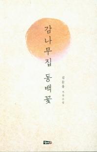 감나무집 동백꽃