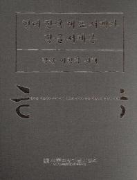 한글 서체본(이철경)