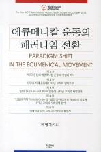 에큐메니칼 운동의 패러다임 전환