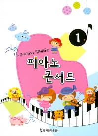 콩쑥이와 함께하는 피아노 콘서트. 1