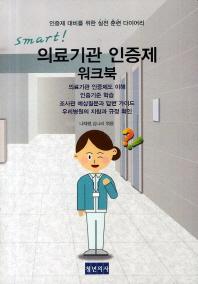 SMART 의료기관 인증제 워크북
