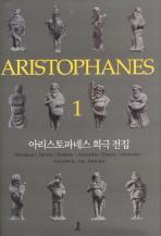 아리스토파네스 희극 전집. 1