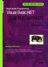 프로그램 개발자들이 공개하는 Visual Basic.NET 프로젝트 따라하기