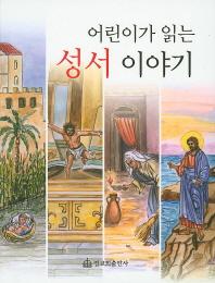 어린이가 읽는 성서 이야기