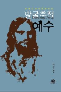 발굴추적 예수