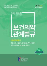 보건의약 관계법규: 간호사 국가시험 핵심 문제집(2019)