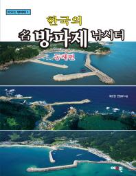 한국의 명 방파제 낚시터: 동해편
