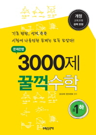 문제은행 3000제 꿀꺽수학 중1(하)