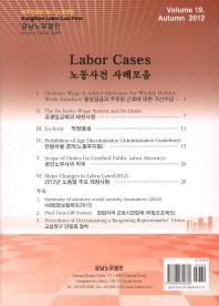 노동사건 사례모음. 19(2012 가을)