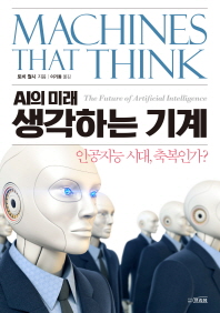AI의 미래 생각하는 기계