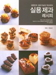 대한민국 제과기능장 박상규의 실용제과 레시피