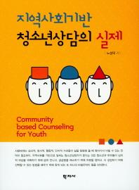지역사회기반 청소년상담의 실제