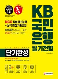 KB 국민은행 필기전형 단기완성(2020 하반기)