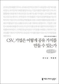 CSV, 기업은 어떻게 공유 가치를만들 수 있는가(큰글씨책)