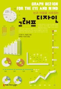 눈과 마음을 사로잡는 그래프 디자인