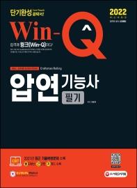 2022 Win-Q 압연기능사 필기 단기완성