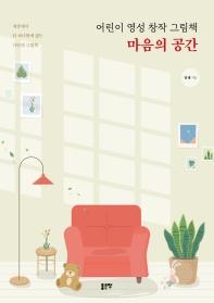 어린이 영성 창작 그림책: 마음의 공간