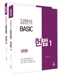 김현석 베이직 헌법 세트(2020)