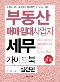 부동산 매매 임대사업자 세무 가이드북: 실전편