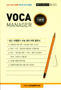 VOCA Manager: 기본편