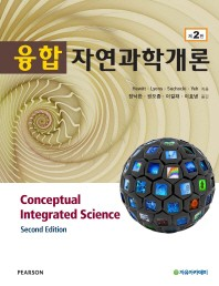 융합 자연과학개론