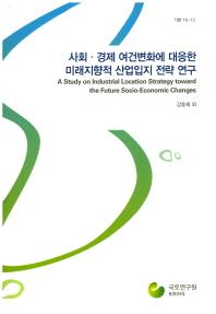 사회 경제 여건변화에 대응한 미래지향적 산업입지 전략 연구
