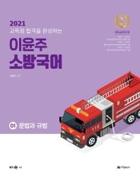 이윤주 소방국어. 1: 문법과 규범(2021)
