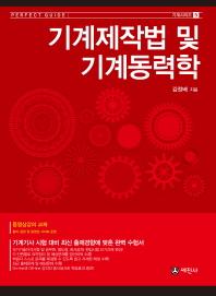 기계제작법 및 기계동력학