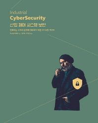 산업 제어 시스템 보안