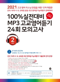고등 100% 실전대비 MP3 고교영어듣기 24회 모의고사 2학년(2021)