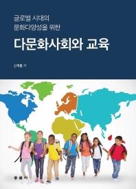 글로벌 시대의 문화다양성을 위한 다문화사회와 교육